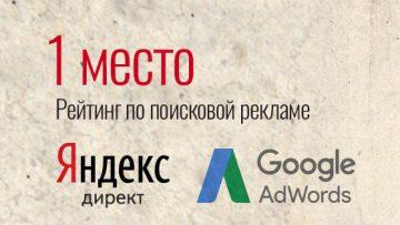 Заняли 1е место в рейтинге рекламных агентств АДВСЕ.ru