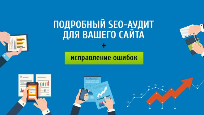 Разработали сервис онлайн анализа сайтов