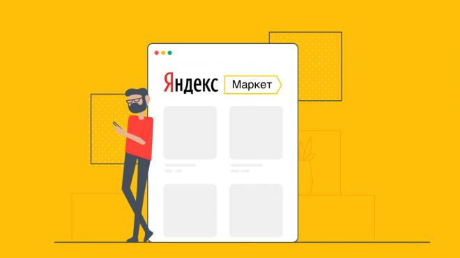 Как успешно попасть на Яндекс. Маркет