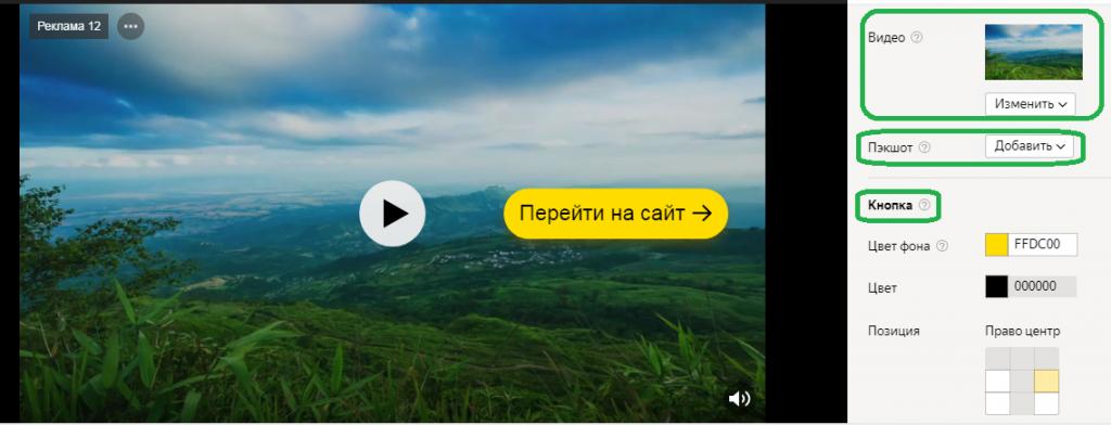 Создание креатива: загрузка видео, пэкшота, и изменение конфигурации кнопки перехода на сайт