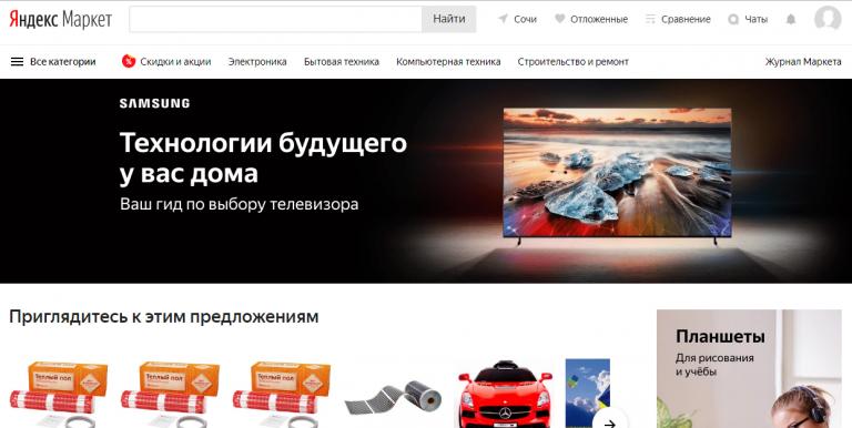 Яндекс. Маркет в 2019 году