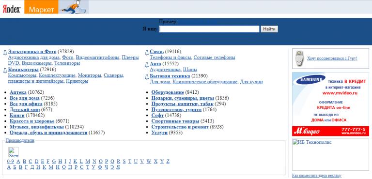 Яндекс. Маркет в 2003 году